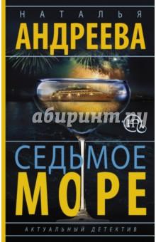 Седьмое море - Наталья Андреева