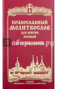 Православный молитвослов для мирян (полный) по уставу Церкви