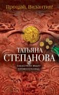 Татьяна Степанова - Прощай, Византия! обложка книги