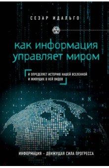 Купить Сезар Идальго: Как информация управляет миром. И определяет историю нашей Вселенной и живущих в ней видов ISBN: 978-5-699-85453-0