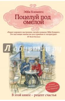 Эбби Клементс: Поцелуй под омелой ISBN: 978-5-699-85759-3  - купить со скидкой