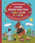 Чеслав Янчарский - Сказки Мишки Ушастика обложка книги