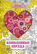 Анжела Портер - Влюбленные сердца. Мини-книга антистресс обложка книги
