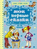 Михалков, Маршак, Сутеев - Мои первые сказки обложка книги