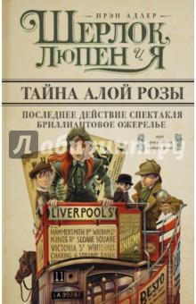 Шерлок, Люпен и я. Бриллиантовое ожерелье; Последнее действие спектакля; Тайна алой розы - Ирэн Адлер