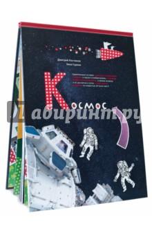 Космос. Невероятные истории о ракетах и космических станциях, о героях и изобретателях… - Сурова, Костюков
