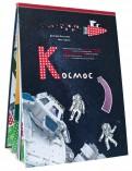 Сурова, Костюков: Космос. Невероятные истории о ракетах и космических станциях, о героях и изобретателях…