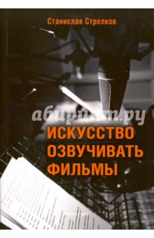 Искусство озвучивать фильмы - Станислав Стрелков
