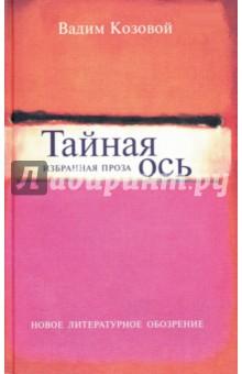 Тайная ось. Избранная проза - В. Козовой