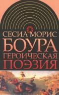 Сесил Боура: Героическая поэзия