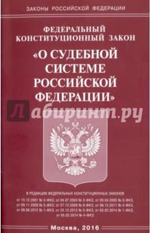 Федеральный конституционный закон О судебной системе Российской Федерации