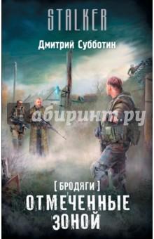 Бродяги. Отмеченные Зоной - Дмитрий Субботин