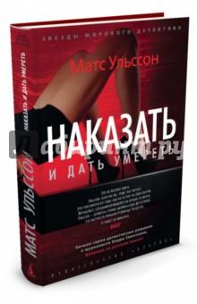 Наказать и дать умереть - Матс Ульссон