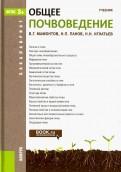 Мамонтов, Панов, Игнатьев: Общее почвоведение (для бакалавров). Учебник