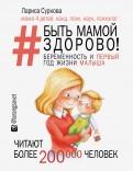 Лариса Суркова: Быть мамой здорово! Беременность и первый год жизни малыша