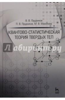 Квантово-статистическая теория твердых тел. Учебное пособие - Прудников, Прудников, Мамонова