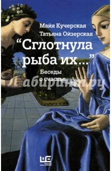 Купить Кучерская, Ойзерская: Сглотнула рыба их... : беседы о счастье ISBN: 978-5-17-096081-1