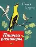 Павел Барто: Птичьи разговоры