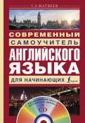 Сергей Матвеев: Современный самоучитель английского языка для начинающих (+CD)
