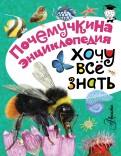 Александр Тамбиев - Хочу всё знать обложка книги