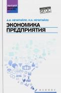 Нечитайло, Нечитайло: Экономика предприятия. Учебник для бакалавров