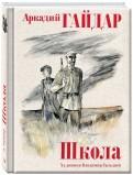 Аркадий Гайдар - Школа обложка книги