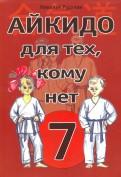 Николай Рудаков - Айкидо для тех, кому нет 7 обложка книги