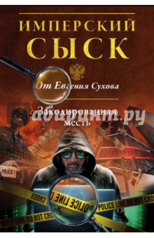Купить Евгений Сухов: Закодированная месть ISBN: 978-5-699-87062-2