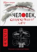 Антон Матвиишин: Человек, обнаживший меч