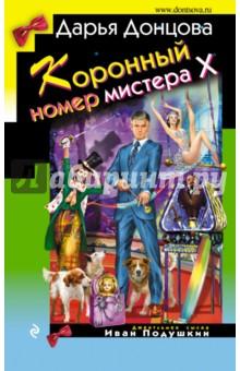 Купить Дарья Донцова: Коронный номер мистера Х (с факсимиле) ISBN: 978-5-699-86243-9