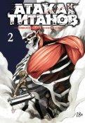Хадзимэ Исаяма: Атака на Титанов. Том 2 (Книги 3 и 4). Манга