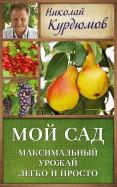 Николай Курдюмов: Мой сад. Максимальный урожай легко и просто