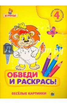 Купить Веселые картинки ISBN: 978-5-378-25781-2