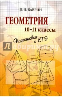 Геометрия. 10-11 классы. Подготовка к ЕГЭ - Иван Баврин