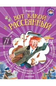 Купить Самуил Маршак: Вот какой рассеянный ISBN: 978-5-17-095691-3