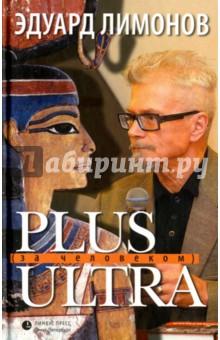 Эдуард Лимонов: PLUS ULTRA. За человеком ISBN: 978-5-8370-0721-7  - купить со скидкой