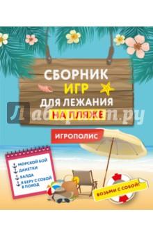 Купить Сборник игр для лежания на пляже ISBN: 978-5-699-87693-8