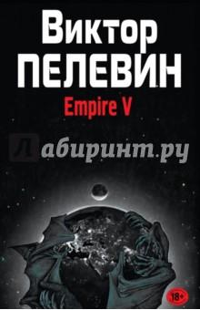 Купить Виктор Пелевин: Empire V ISBN: 978-5-699-86883-4