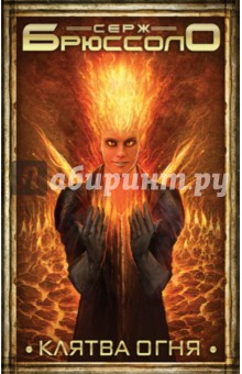 Клятва огня - Серж Брюссоло