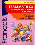 Анна Иванченко: Грамматика французского языка для младшего школьного возраста. 2-3 классы