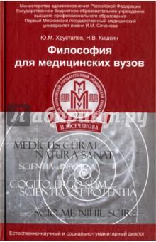 Философия для медицинских ВУЗов. Учебное пособие - Хрусталев, Кишкин