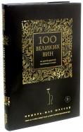 МишельЖак Шассей: 100 великих вин из самой дорогой коллекции (черная обложка)