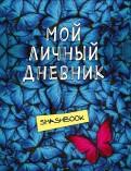 """Мой личный дневник """"Не такой как все"""" обложка книги"""