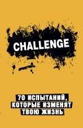 Challenge. 70 испытаний, которые изменят твою жизнь (желтый) обложка книги