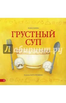 Грустный суп - Вольга Гапеева