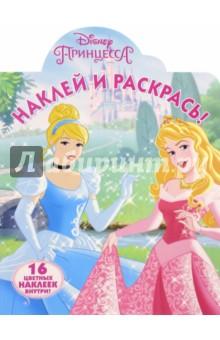 Принцессы. Наклей и раскрась (№15114)