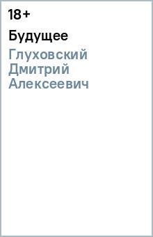 Купить Дмитрий Глуховский: Будущее ISBN: 978-5-17-091978-9