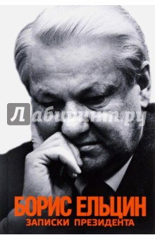 Записки президента - Борис Ельцин