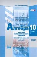Лидия Александрова: Алгебра и начала математического анализа. 10 класс. Самостоятельные работы. Базовый уровень. ФГОС