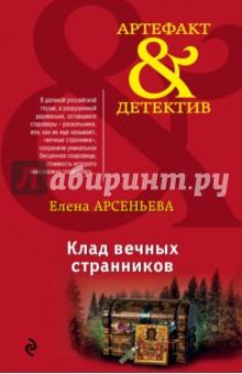 Клад вечных странников - Елена Арсеньева